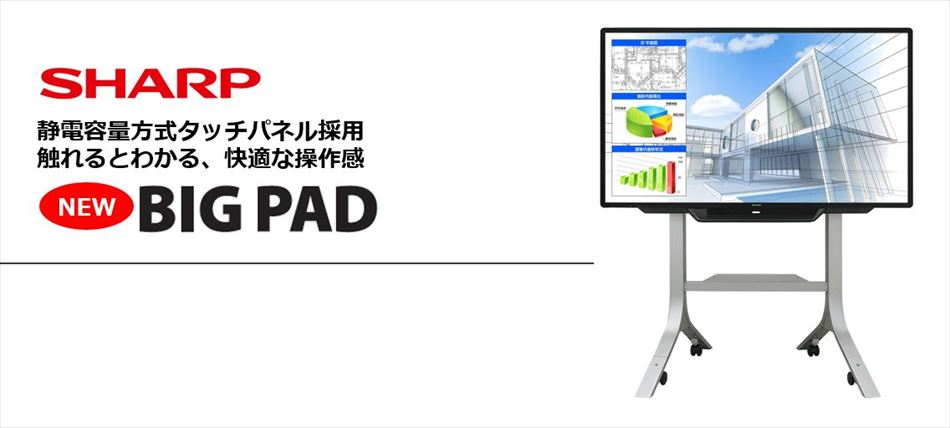 SHARP製電子黒板 BIG PAD