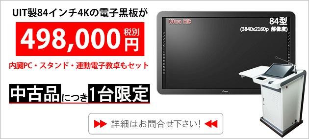 UIT84インチ電子黒板中古セール画像